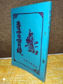 早期原版《医宗宝镜)》平装一册  ————实拍现货,不需要查库存,不需要从台湾发。欢迎比价,如若从台预定发售,价格更低!