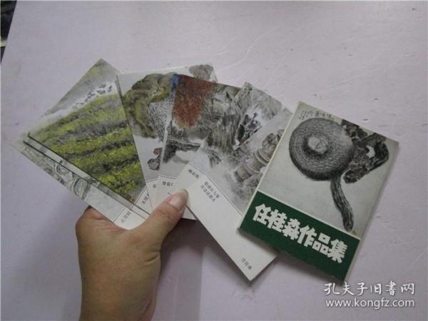 任桂森作品集 明信片 10张全 岭南美术出版社