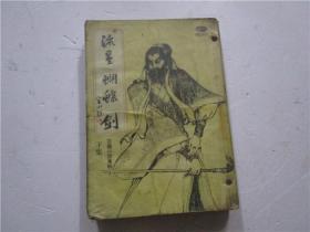 早期老版武侠 古龙小说专辑《流星蝴蝶剑》 存;下集(注:该套书上集)