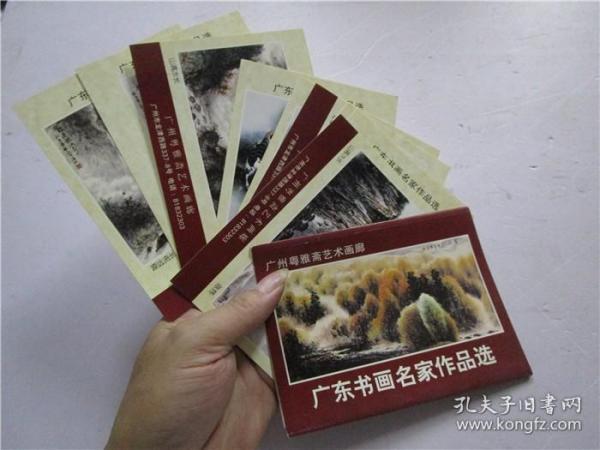 广东书画名家作品选 类明信片硬咭纸画片9张 广州粤雅斋艺术画廊