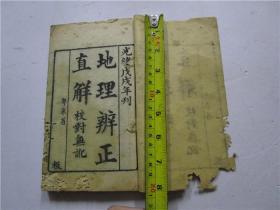光绪戊戌年刊32开木刻线装本《地理辨正直解》存;1-3 卷一至卷三  一册
