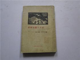 民国21年 (1932)版 模范语体文评选 第六册