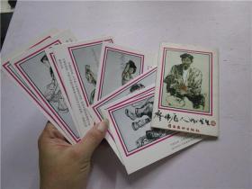 廖伟彪人物写生 明信片 11张全 岭南美术出版社