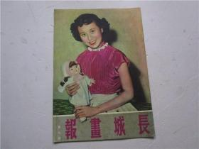 早期电影杂志画报 长城画报 1951年第9期 封面:陈娟娟,内页;夏梦,严俊,陈娟娟,等电影明星