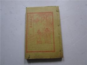 民国时期石印线装本《五彩绘图监本诗经》1-8 卷一至卷八 合订为一册全
