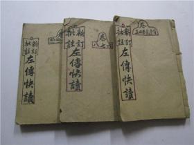 民国八年上海会文堂书局石印线装本 新订批注左传快读 存; 1-12 卷首至卷一至卷十二 共合订为三厚册合售
