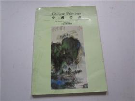 中国书画及古董展销会 中国文物展览馆主办(类拍卖期刊)