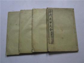 民国时期32开线装本《金函奇门遁甲秘笈全书》1-30 卷一至卷三十  附;《金函玉镜全图》 卷一至卷六 合共四册全(注:该书其中