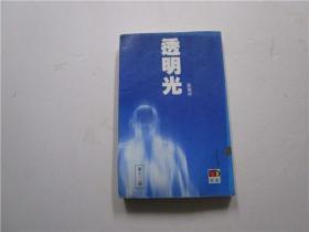 卫斯理科幻小说系列: 透明光