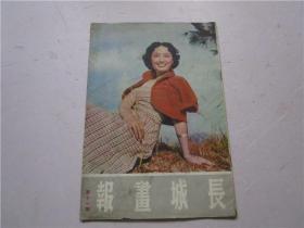 早期电影杂志画报 长城画报 1951年第11期 封面:刘恋,内页;夏梦,石慧,陈娟娟,等电影明星