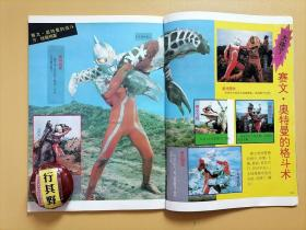 【赛文奥特曼大全】2001年印刷,书角磕碰、有折痕,整体品好