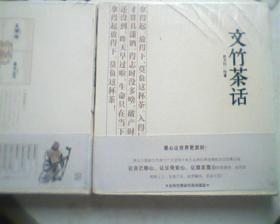 文竹茶话,全4册原封套