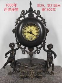1886年,西洋老座钟,买家自鉴