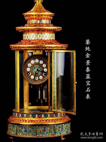 鎏纯金镶嵌宝石景泰蓝西洋钟表,买家自鉴