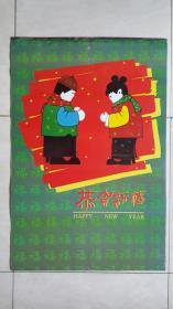 1997年彩墨工笔画挂历:恭贺新禧