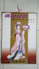 1998年国画挂历:胡玉璞仕女画作品选