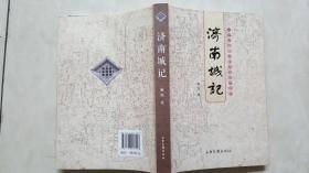 济南城记(雍坚签名、钤印)