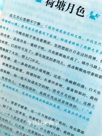 【正版】学生新课标必读 世界经典文学名著 荷塘月色朱自清散文集 汕头大学出版社