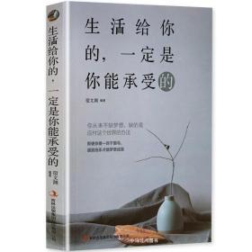 【正版】《生活给你的,一定是你能承受的》 心灵鸡汤青春文学小说书