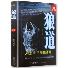 【正版】 《狼道》书籍单本原著鬼谷子 墨菲定律社会生活中的强