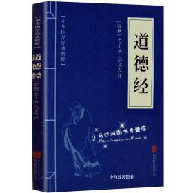 【正版】《道德经》蓝老子 中华国学经典精粹 原文+注释+译文文白对