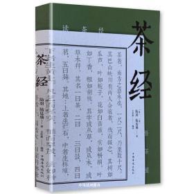 【正版】《茶经》续读茶经陆羽原著中国茶艺国学经典书籍中华优秀