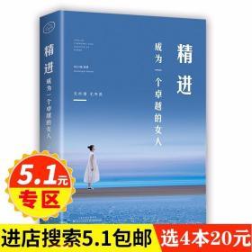 【正版】 精进成为一个卓越的女人 赵红瑾著 讲述现代女性获得成功的推荐要素 本书内容全面丰富 语言清新明 实用书籍