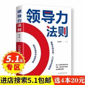 【正版】领导力法则可复制的领导力法则企业管理学类方面的书籍团队开店全面经营管理创业互联网商业思维书