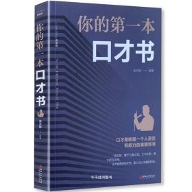 【正版】《你的第一本口才书》是衡量一个人是否有能力的重要标准口才与