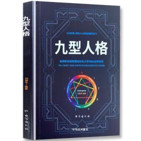 【正版】 九型人格 心理学书籍基础入门新手 性格分析心理学书籍