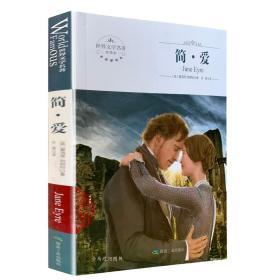 【正版】《简爱》中文全译本煤炭工业出版社世界文学名著