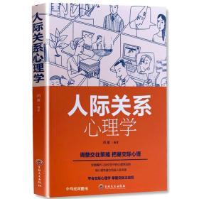 【正版】《人际关系心理学》鸿雁 著 心理学入门基础书籍社会心理学 吉林文史