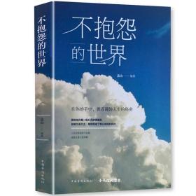【正版】不抱怨的世界  正能量青春自我励志书籍 如何消除负面情