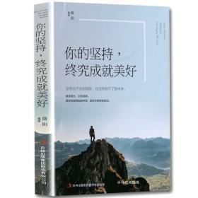 【正版】《你的坚持终将成就美好》 励志书籍 青春文学书籍畅销书
