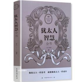 【正版】《犹太人智慧全书》 青少年男女青春励志 成功 经商 哲学 情商智慧修