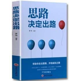 【正版】《思路决定出路》 人际交往沟通企业管理职场经营智慧成功励志心理学