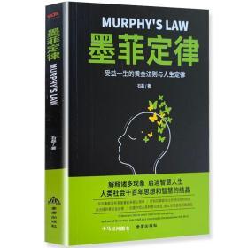 【正版】《墨菲定律》 心理学畅销书木桶理论自我认识暗