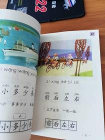 全日制六年制小学课本 语文 第一册 (试行本)