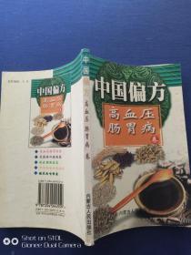 中国偏方,高血压,肠胃病