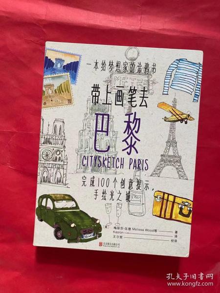 带上画笔去巴黎