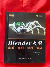 Blender大师:建模、雕刻、材质、渲染