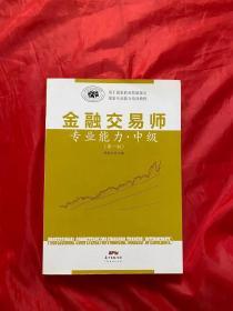 金融交易师专业能力.中级(第一版)