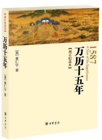 【正版】 万历十五年\黄仁宇