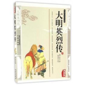 大明英烈传 典藏版 中国名人传记名人名言 [明]佚名