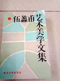 DI300133 伍蠡甫艺术美学文集(一版一印)