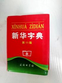 新华字典 第11版