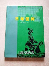HC5004488 三年回眸--2007广州市高中地理新课程实验总结汇编