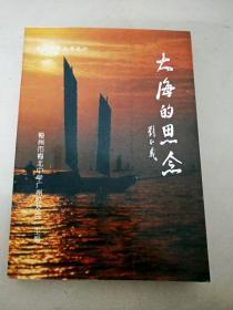 DC508089 东山中学丛书之六 大海的思念
