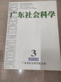 H1453 广东社会科学2016.3含中国法官退出机制研究/两岸辛亥革命与孙中山研究交流的回顾与展望/等