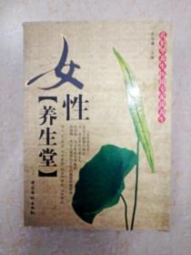 DB103231 女性养生堂(内有字迹)(一版一印)